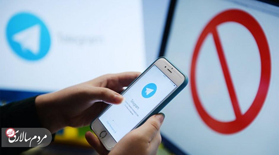 مسدود کردن تلگرام موفقیتآمیز خواهد بود؟