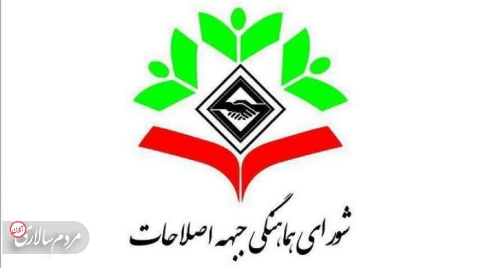 فراخوان شورای هماهنگی جبهه اصلاحات برای حضور در مراسم تشییع پیکر سردار  سلیمانی - مردم سالاری آنلاین